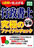 2014tac_yosou_book.jpg