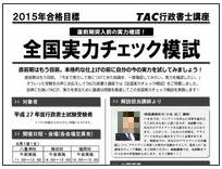 2015TACzituryokumoshi.png