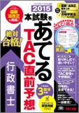 tac_gyousei_tyokuzen.jpg